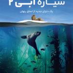 44 2 150x150 - دانلود مستند The Blue Planet 2 2017 سیاره آبی ۲ با دوبله فارسی