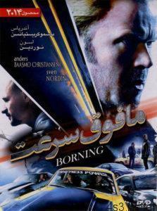 44 5 223x300 - دانلود فیلم borning – مافوق سرعت با دوبله فارسی