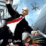 44 6 150x150 - دانلود فیلم ۲۰۱۵ hitman agent47 – هیتمن مامور۴۷ با دوبله فارسی