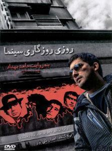444 223x300 - دانلود مستند روزی روزگاری سینما به روایت حامد بهداد با کیفیت HD