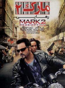 5 25 223x300 - دانلود فیلم the mark 2 – مارک ۲ با دوبله فارسی