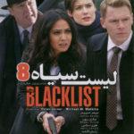 5 33 150x150 - دانلود سریال ۸ blacklist – لیست سیاه ۸ با دوبله فارسی