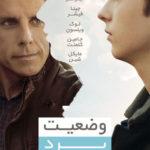 5 39 150x150 - دانلود فیلم Brads Status 2017 وضعیت برد با دوبله فارسی