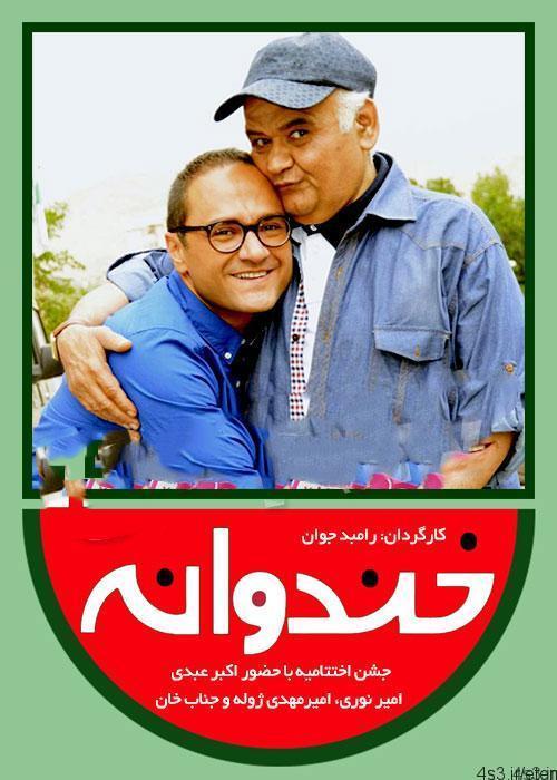 دانلود برنامه خندوانه با حضور اکبر عبدی با کیفیت HD