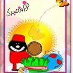 55 3 150x150 - اس ام اس تبریک عید نوروز