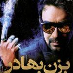 555 3 150x150 - دانلود فیلم action jackson 2014 – بزن بهادر ۲۰۱۴ با دوبله فارسی