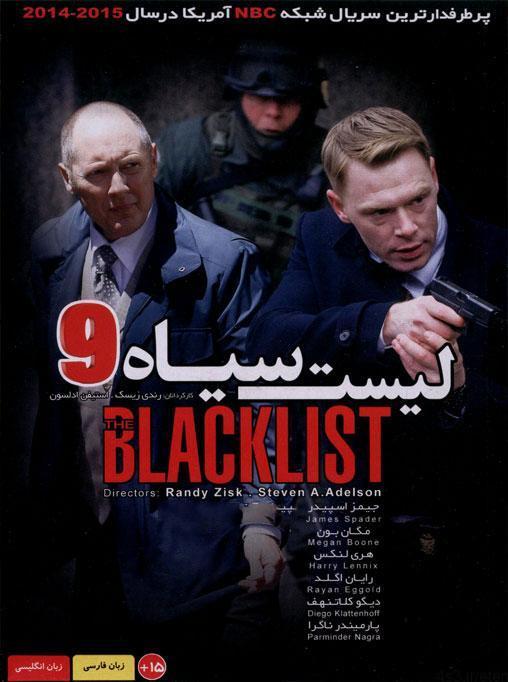 دانلود سریال ۹ blacklist – لیست سیاه ۹ با دوبله فارسی