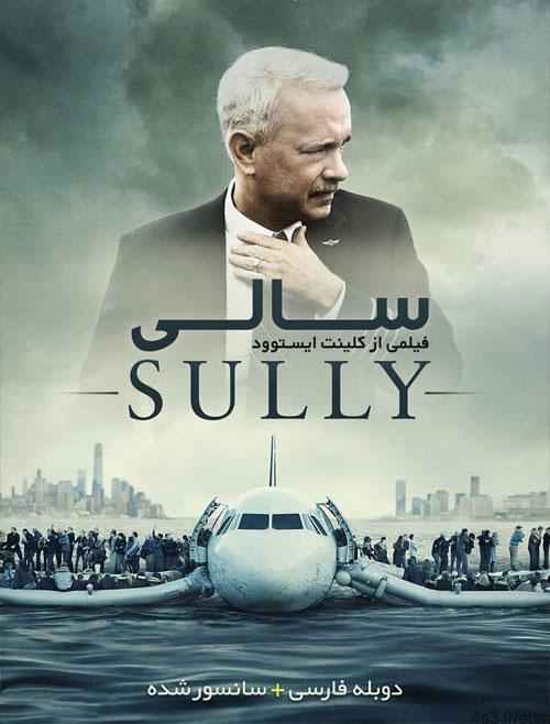 دانلود فیلم Sully 2016 سالی با دوبله فارسی
