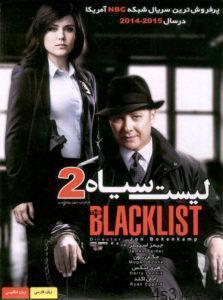 7 2 223x300 - دانلود سریال ۲ blacklist – لیست سیاه ۲ با دوبله فارسی