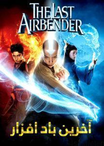 7 33 214x300 - دانلود فیلم The last airbander 2010 آخرین بادافزار با دوبله فارسی