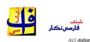 78 300x140 - دانلود Shetab Farsi Negar v3.8.5.76 - نرم افزار شتاب فارسی نگار، فارسی نویسی در محیط های گرافیکی
