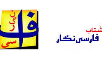 78 350x201 - دانلود Shetab Farsi Negar v3.8.5.76 - نرم افزار شتاب فارسی نگار، فارسی نویسی در محیط های گرافیکی