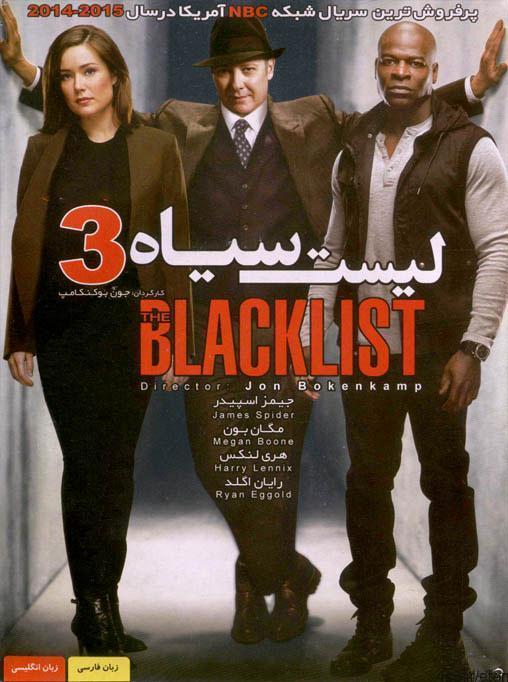 دانلود سریال ۳ blacklist – لیست سیاه ۳ با دوبله فارسی