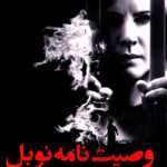 8 12 150x150 - دانلود فیلم وصیت نامه نوبل Nobels Last Will 2012 با دوبله فارسی