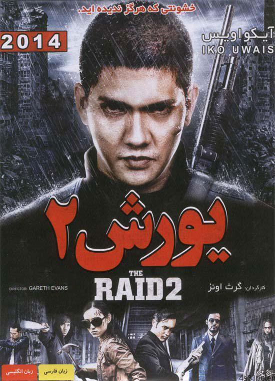 دانلود فیلم the raid 2 – یورش ۲ با دوبله فارسی