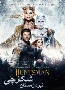 8 3 218x300 - دانلود فیلم شکارچی نبرد زمستان – The Huntsman Winters War 2016 با دوبله فارسی