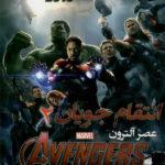 8 4 150x150 - دانلود فیلم avengers 2 – انتقام جویان ۲ با دوبله فارسی
