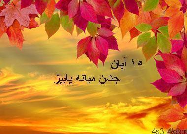 ۱۵ آبان؛ جشن میانه پاییز