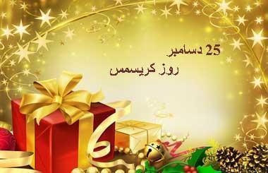 ۲۵ دسامبر؛ کریسمس – سالروز ولادت عیسی مسیح (ع)