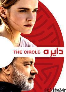 9 14 214x300 - دانلود فیلم The Circle 2017 دایره با دوبله فارسی