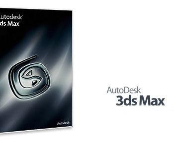 9 16 350x289 - دانلود Autodesk 3ds Max 2012 SP2 Update12 x86/x64 + Sample Files - نرم افزار تری دی اس مکس، طراحی سه بعدی و ساخت انیمیشن
