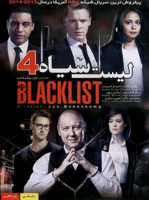دانلود سریال ۴ blacklist – لیست سیاه ۴ با دوبله فارسی