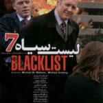 9 29 150x150 - دانلود سریال ۷ blacklist – لیست سیاه ۷ با دوبله فارسی