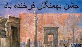 بهمن روز، جشن بهمنگان
