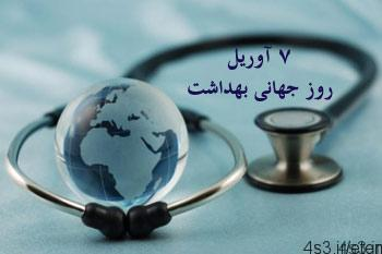 ۷ آوریل مصادف با روز جهانی بهداشت