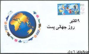 98 1 300x182 - ۹ اکتبر؛ روز جهانی پست