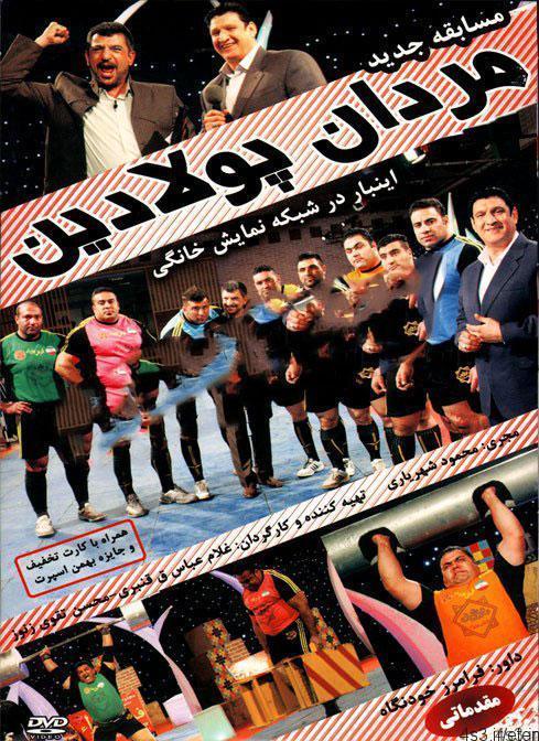 دانلود مسابقه مردان پولادین با کیفیت HD