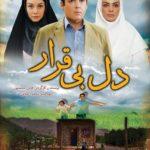 Del Bi Gharar UPTV.tv  150x150 - دانلود فیلم دل بی قرار با لینک مستقیم