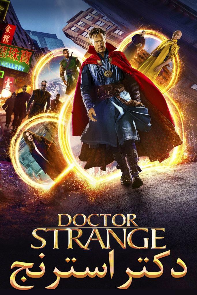 دانلود فیلم دکتر استرنج Doctor Strange 2016 با دوبله فارسی
