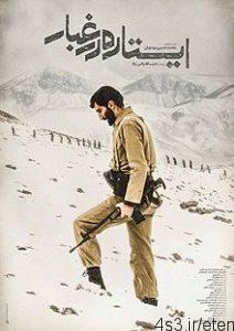 Poster istadeh dar ghobar 212x300 - دانلود فیلم ایستاده در غبار با کیفیت HD