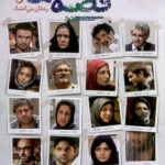 ghesehaa 150x150 - دانلود فیلم قصه ها با کیفیت HD