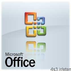 دسترسی سریع به فایل های پرکاربرد درآفیس