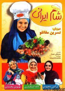 vvvvv 214x300 - دانلود برنامه شام ایرانی با میزبانی نسرین مقانلو