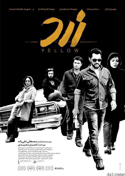 دانلود فیلم زرد با کیفیت ۱۰۸۰p