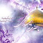 زینب 150x150 - زینب علیها السلام الگوى ماندگار