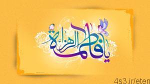 300x168 - تولد بهترین زن, تولد حضرت زهرا