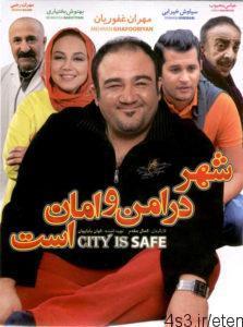 1 11 223x300 - دانلود فیلم شهر در امن و امان است با کیفیت اورجینال