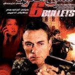1 19 150x150 - دانلود فیلم Six Bullets – شش گلوله با دوبله فارسی