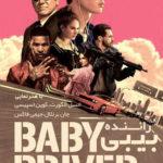 1 33 150x150 - دانلود فیلم Baby Driver 2017 بیبی درایور با دوبله فارسی