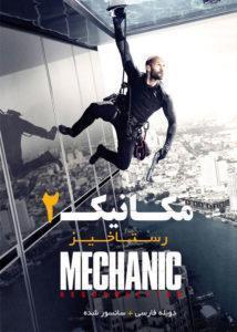 10 23 214x300 - دانلود فیلم Mechanic Resurrection 2016 مکانیک رستاخیز با دوبله فارسی