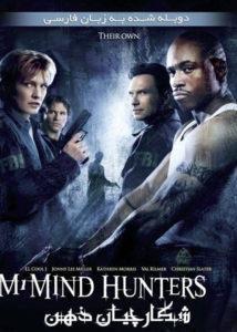 10 26 214x300 - دانلود فیلم Mindhunters 2004 شکارچیان ذهن با دوبله فارسی