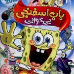10 6 150x150 - دانلود انیمیشن باب اسفنجی بی خوابی با دوبله فارسی