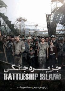 11 17 214x300 - دانلود فیلم The Battleship Island 2017 جزیره جنگی با زیرنویس فارسی