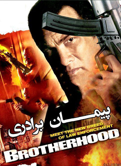 دانلود فیلم BrotherHood 2011 – پیمان برادری با دوبله فارسی