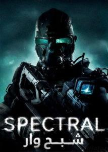 12 25 214x300 - دانلود فیلم Spectral 2016 شبح وار