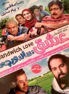 12 8 223x300 - دانلود فیلم عشق ساندویچی با کیفیت اورجینال